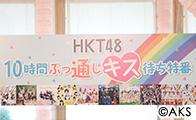 ニコニコ生放送「HKT48 10時間ぶっ通し生出演!10thシングル発売記念キス待ち特番」 レポート
