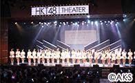 HKT48フレッシュメンバーイベント〜私たち、こんなに大きくなったっちゃん!〜inパピヨン24ガスホール 最終日