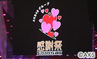AKB48グループ感謝祭〜ランクインコンサート〜 レポート(1位〜16位)