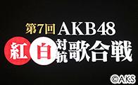 第7回 AKB48紅白歌合戦 レポート