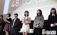 「東映 presents HKT48 X 48人の映画監督たち」特別先行試写会舞台挨拶レポート