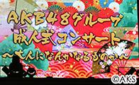 AKB48グループ 成人式コンサート 〜大人になんかなるものか〜レポート