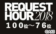 AKB48グループリクエストアワーセットリストベスト100 2018(100位-76位)