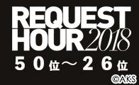 AKB48グループリクエストアワーセットリストベスト100 2018(50位-26位)