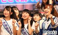 第3回AKB48グループドラフト会議レポート