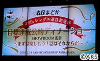 森保まどか 49th選抜総選挙目標達成公約ディナーショーSHOWROOM配信〜まずは楽しもう!話はそれからだ〜in AKB48 CAFE&SHOP AKIHABARA レポート