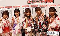 AKB48グループ第2回ユニットじゃんけん大会2018予備選レポート
